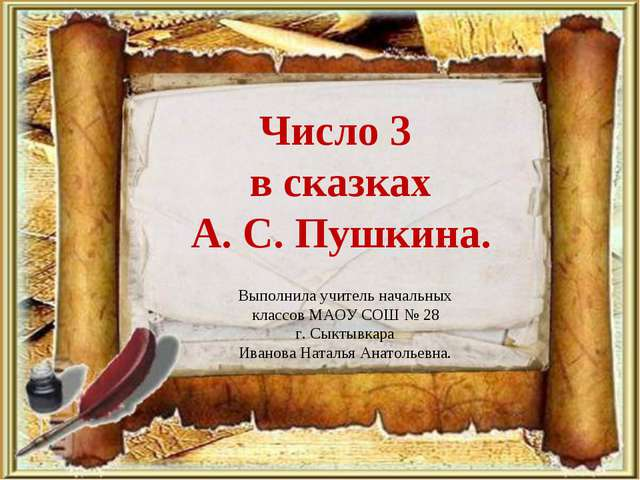 Число 3 в сказках А. С. Пушкина. Выполнила учитель начальных классов МАОУ СОШ...