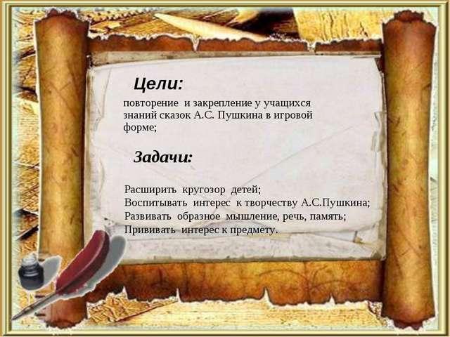 повторение и закрепление у учащихся знаний сказок А.С. Пушкина в игровой форм...