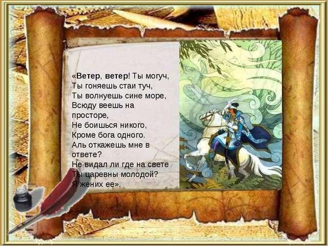 «Ветер, ветер! Ты могуч, Ты гоняешь стаи туч, Ты волнуешь сине море, Всюду ве...