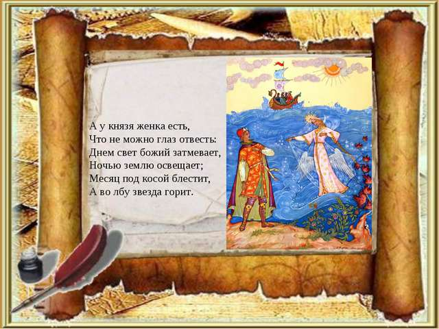 А у князя женка есть, Что не можно глаз отвесть: Днем свет божий затмевает, Н...