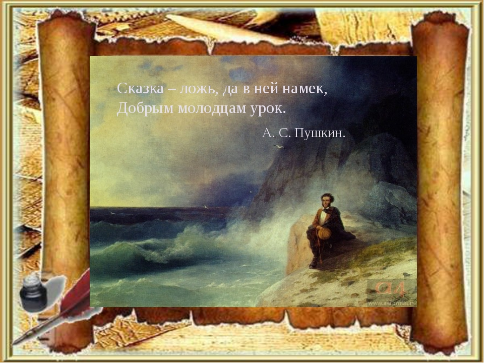 Сказка – ложь, да в ней намек, Добрым молодцам урок. А. С. Пушкин.