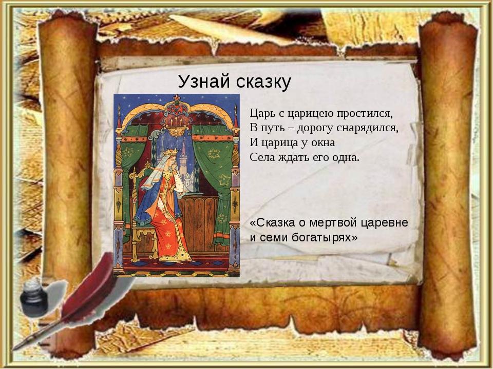 Узнай сказку Царь с царицею простился, В путь – дорогу снарядился, И царица у...