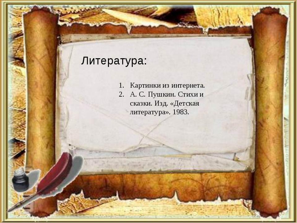 Литература: Картинки из интернета. А. С. Пушкин. Стихи и сказки. Изд. «Детска...