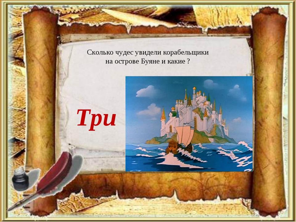 Сколько чудес увидели корабельщики на острове Буяне и какие ? Три