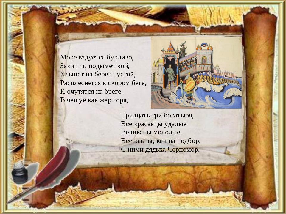Море вздуется бурливо, Закипит, подымет вой, Хлынет на берег пустой, Расплесн...