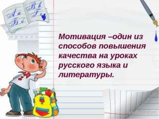 Мотивация –один из способов повышения качества на уроках русского языка и лит