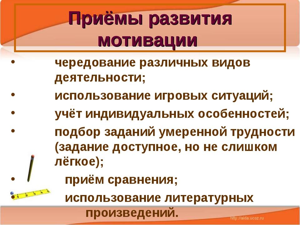 Приёмы развития мотивации чередование различных видов деятельности; использов...