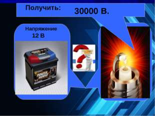 30000 В. Получить: Напряжение 12 В