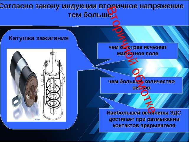 Согласно закону индукции вторичное напряжение тем больше: Катушка зажигания ч...