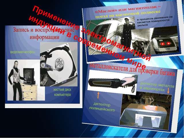 Применение электромагнитной индукции в современном мире.
