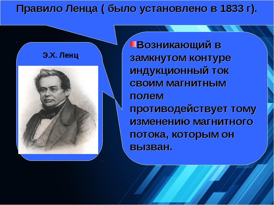Правило Ленца ( было установлено в 1833 г). Возникающий в замкнутом контуре и...