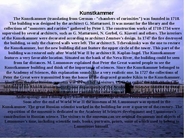 "Kunstkammer The Kunstkammer (translating from German - ""chambers of curiositi..."