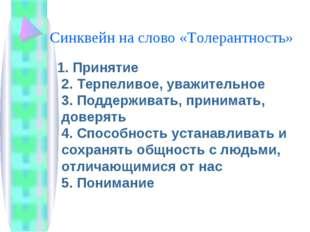 Синквейн на слово «Толерантность» 1. Принятие 2. Терпеливое, уважительное 3.