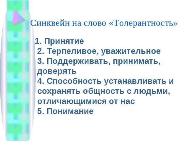 Синквейн на слово «Толерантность» 1. Принятие 2. Терпеливое, уважительное 3....