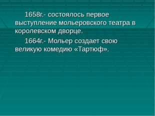 1658г.- состоялось первое выступление мольеровского театра в королевском д