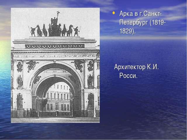 Арка в г.Санкт-Петербург (1819-1829). Архитектор К.И. Росси.