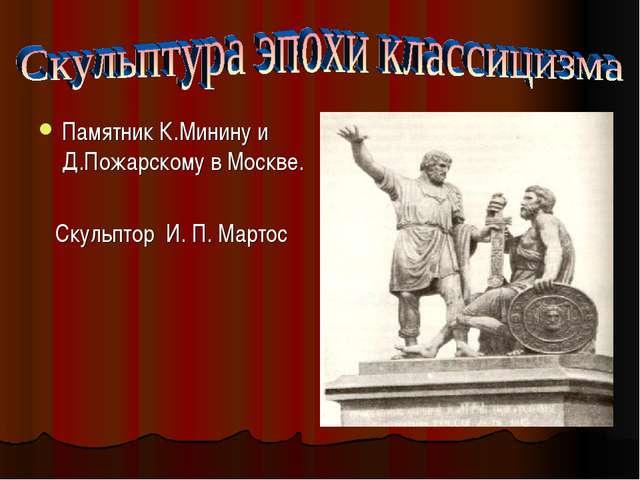 Памятник К.Минину и Д.Пожарскому в Москве. Скульптор И. П. Мартос
