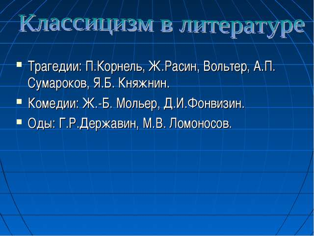 Трагедии: П.Корнель, Ж.Расин, Вольтер, А.П. Сумароков, Я.Б. Княжнин. Комедии...