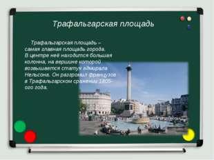 Трафальгарская площадь Трафальгарская площадь – самая главная площадь города.