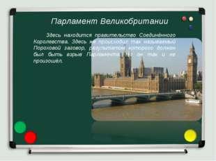 Парламент Великобритании Здесь находится правительство Соединённого Королевст