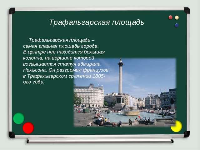Трафальгарская площадь Трафальгарская площадь – самая главная площадь города....