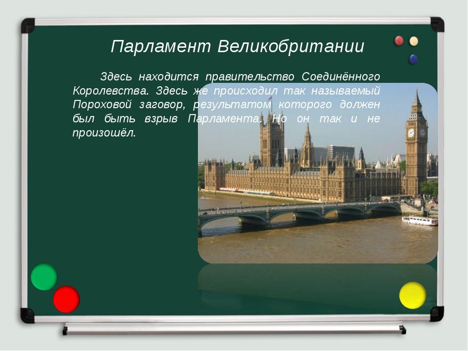 Парламент Великобритании Здесь находится правительство Соединённого Королевст...