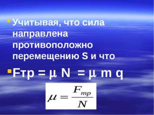 Учитывая, что сила направлена противоположно перемещению S и что Fтр =  N =