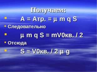 Получаем: A = Aтр. =  m q S Следовательно  m q S = mV0кв. / 2 Отсюда S = V0