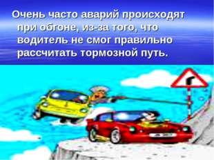 Очень часто аварий происходят при обгоне, из-за того, что водитель не смог п