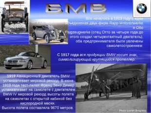 С 1917 года вся продукции BMW носит знак, символизирующий крутящийся пропелл
