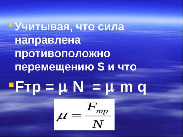 Учитывая, что сила направлена противоположно перемещению S и что Fтр =  N =...