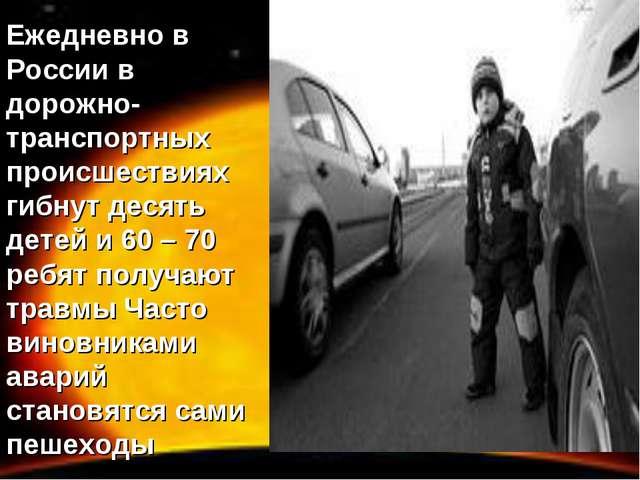 Ежедневно в России в дорожно-транспортных происшествиях гибнут десять детей и...