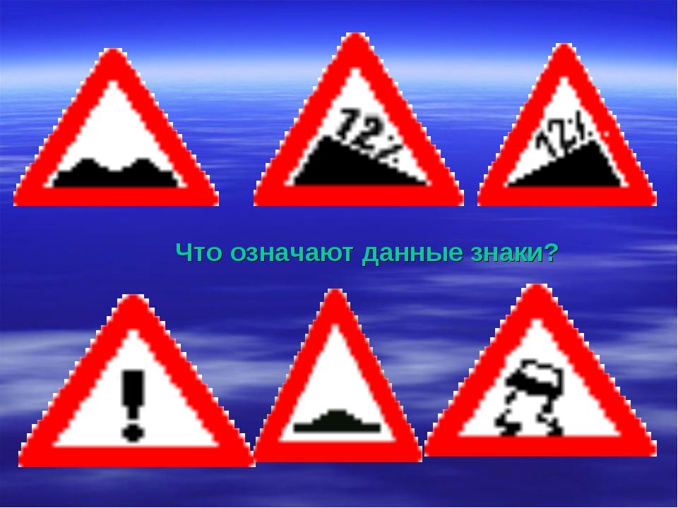 Что означают данные знаки?