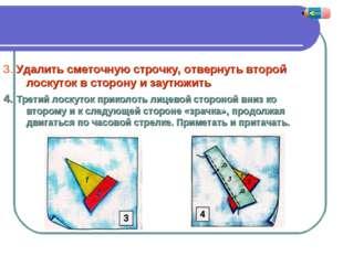 3. Удалить сметочную строчку, отвернуть второй лоскуток в сторону и заутюжить