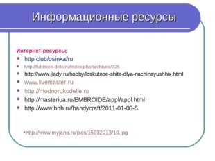 Информационные ресурсы Интернет-ресурсы: http:club/osinka/ru http://lubimoe-