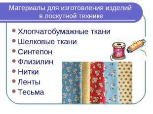 Материалы для изготовления изделий в лоскутной технике Хлопчатобумажные ткани