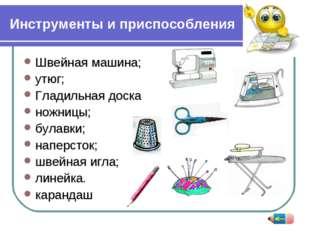 Инструменты и приспособления Швейная машина; утюг; Гладильная доска ножницы;