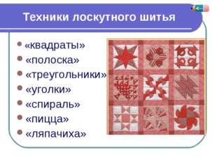 Техники лоскутного шитья «квадраты» «полоска» «треугольники» «уголки» «спира