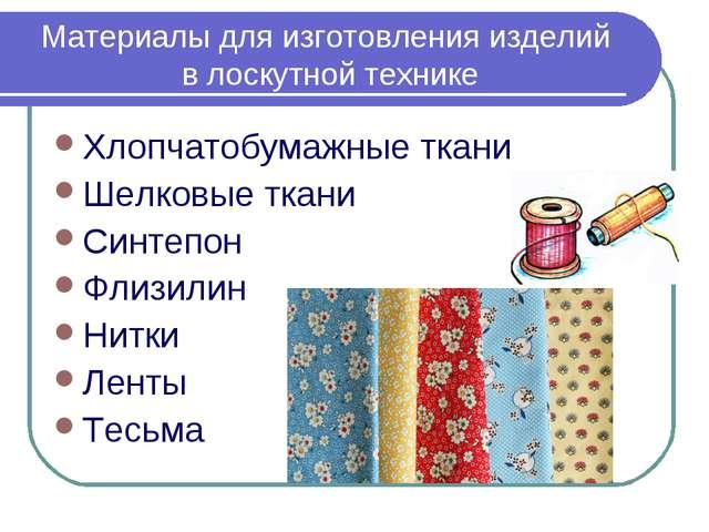 Материалы для изготовления изделий в лоскутной технике Хлопчатобумажные ткани...