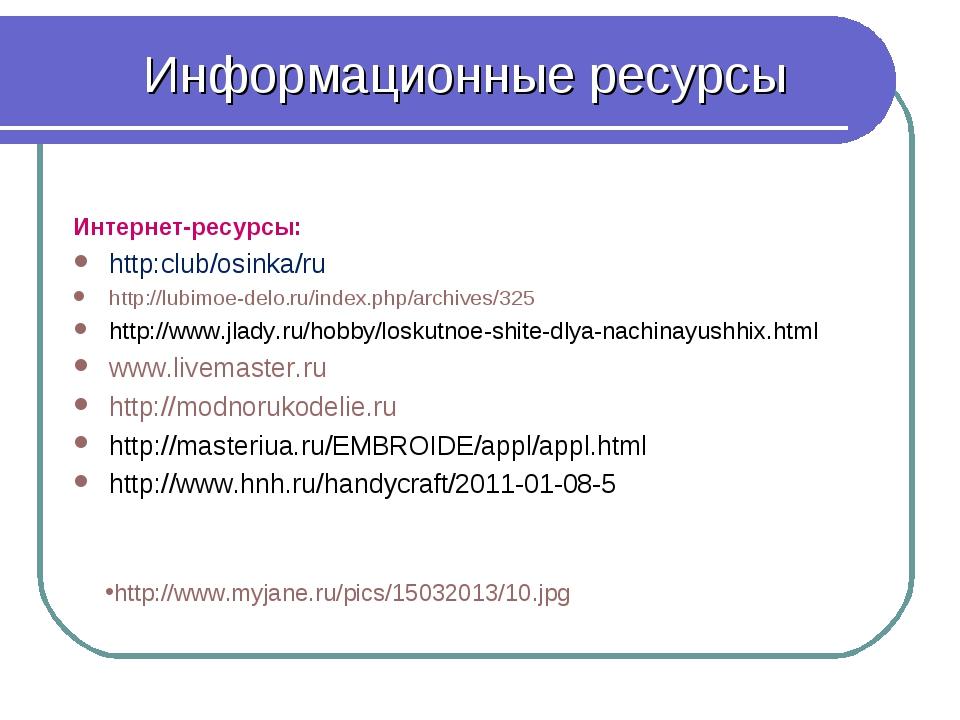 Информационные ресурсы Интернет-ресурсы: http:club/osinka/ru http://lubimoe-...