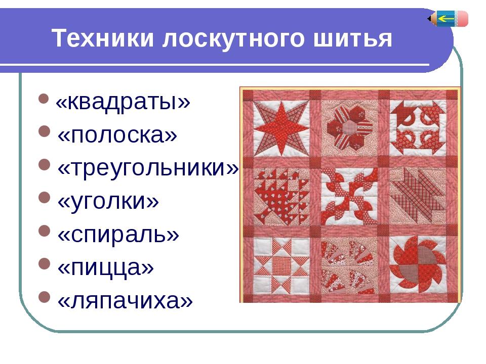 Техники лоскутного шитья «квадраты» «полоска» «треугольники» «уголки» «спира...