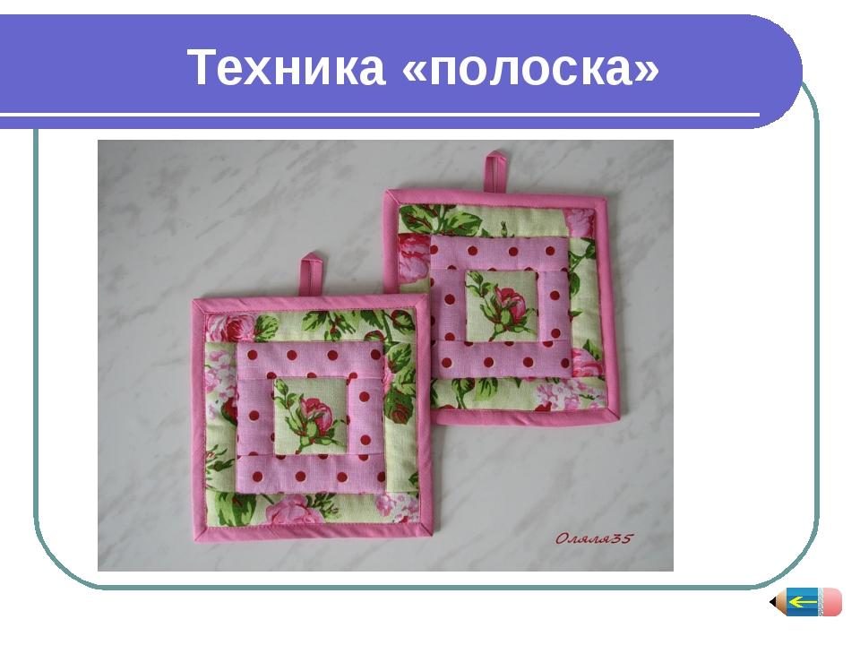 Техника «полоска»