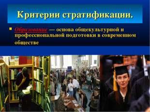 Критерии стратификации. Образование — основа общекультурной и профессионально