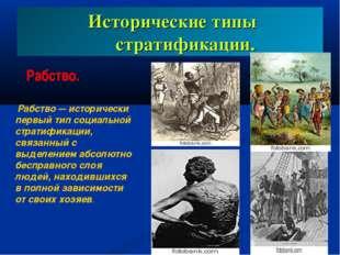 Исторические типы стратификации. Рабство. Рабство — исторически первый тип с