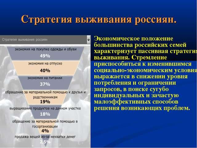 Стратегия выживания россиян. Экономическое положение большинства российских с...