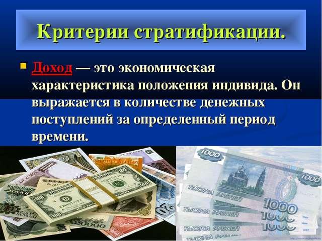 Критерии стратификации. Доход — это экономическая характеристика положения ин...