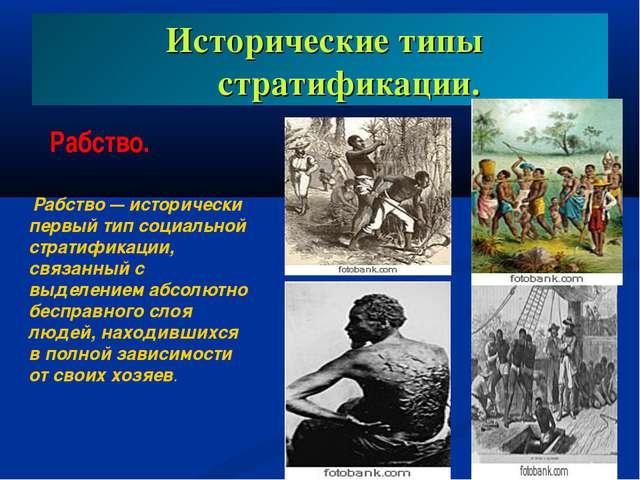 Исторические типы стратификации. Рабство. Рабство — исторически первый тип с...