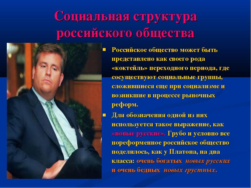 Социальная структура российского общества Российское общество может быть пред...