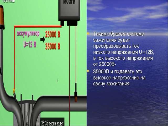 Таким образом система зажигания будет преобразовывать ток низкого напряжения...