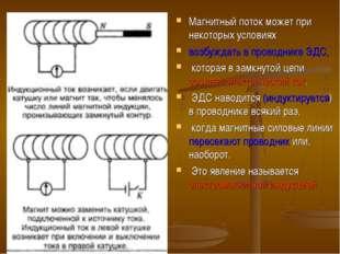 Магнитный поток может при некоторых условиях возбуждать в проводнике ЭДС, кот